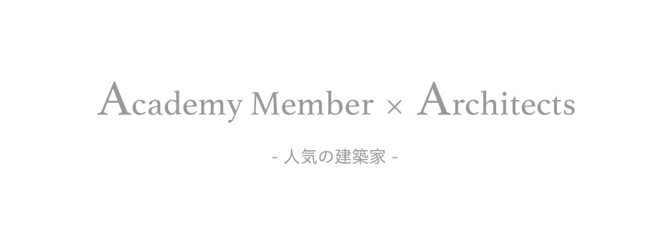 Academy Member × Architects -人気の建築家-