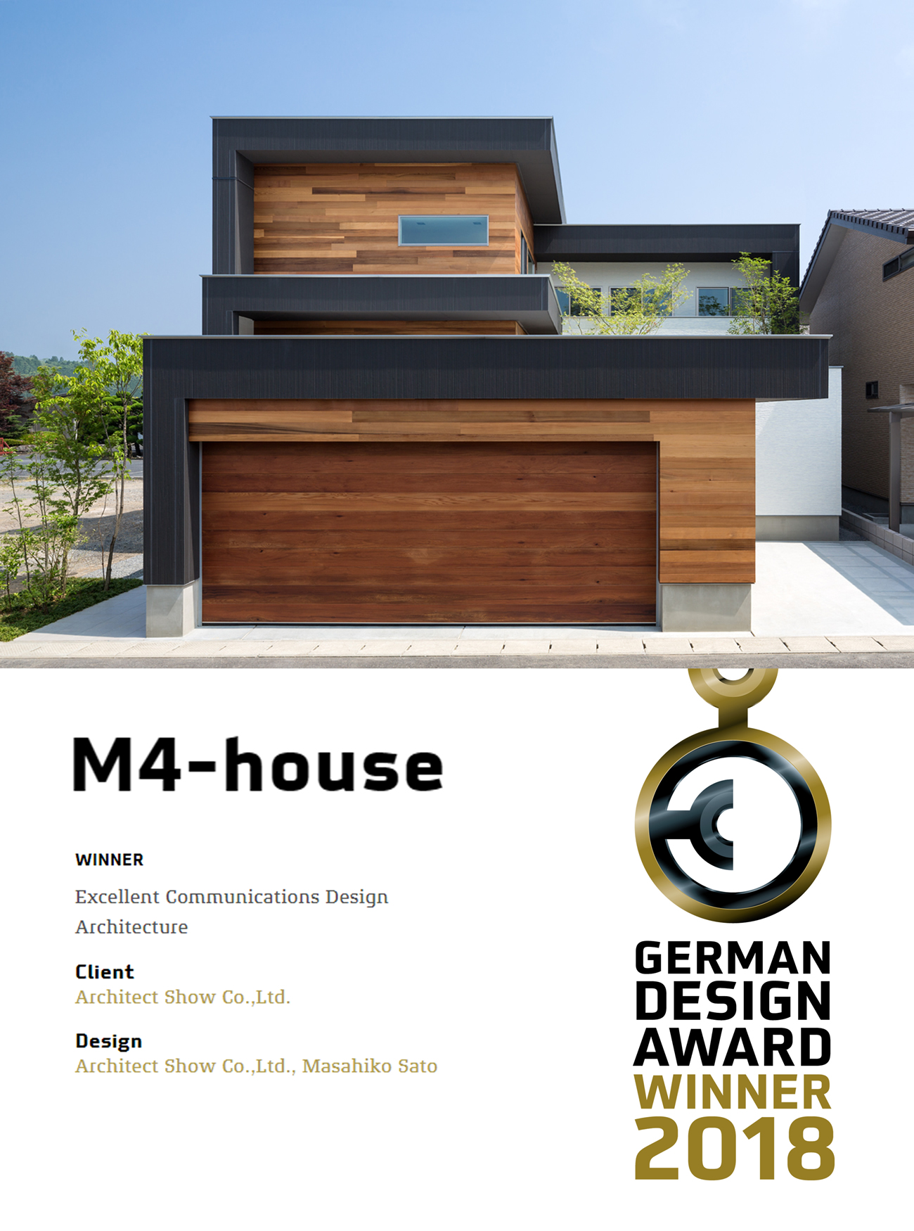 M4-house「重なり合う家」がドイツの『German Design Award 2018』Excellent Communication Design Architecture賞を受賞